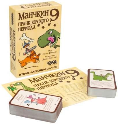 Настольная игра Hobby World Манчкин 9: Пранк юрского периода