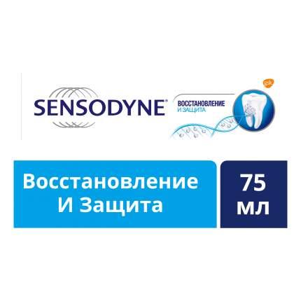 Зубная паста Sensodyne Восстановление и Защита, для чувствительных зубов, 75 мл
