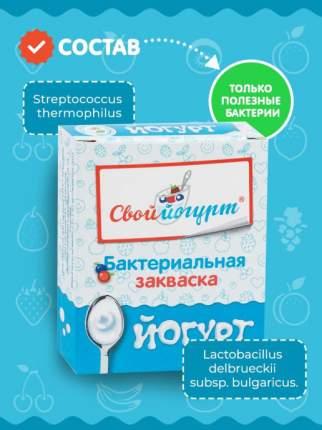 """Закваска """"Свой йогурт"""" Йогурт, коробка 5 шт."""