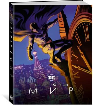 Комикс Бэтмен. Мир (российское издание с обложкой Н. Заидовой)
