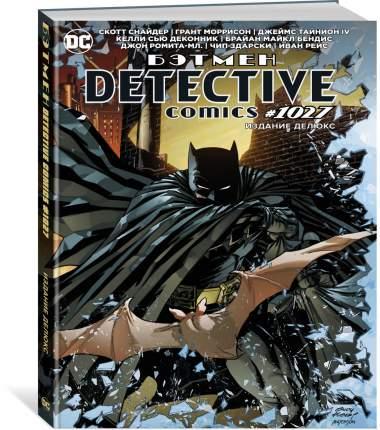 Комикс Бэтмен. Detective comics #1027. Издание делюкс