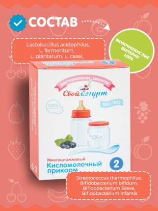 """Закваска """"Свой йогурт"""" Кисломолочный прикорм 2"""" (Биолакт), коробка 5 шт"""
