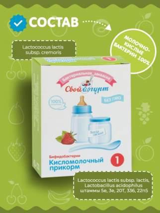 """Закваска """"Свой йогурт"""" Кисломолочный прикорм 1 (Нормофлор), коробка 5 шт"""
