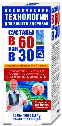 Гель-пластырь разогревающий В 60 как в 30 75 мл