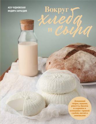 """Книга """"Вокруг хлеба и сыра. Домашний творог, мацони, рикотта..."""