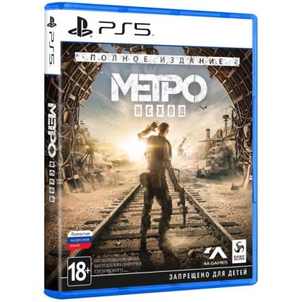 Игра PS5 Метро: Исход. Полное издание
