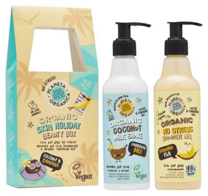 Подарочный набор Planeta Organica Skin Holliday (гель для душа + молочко для тела)