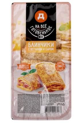 Блинчики Дикси На все готовенькое с ветчиной и сыром, 400 г
