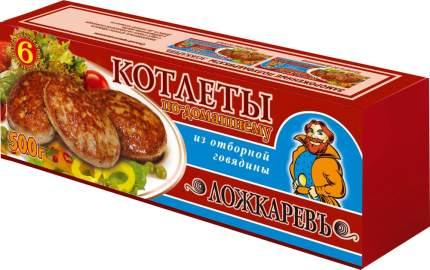 Котлеты Ложкаревъ По-домашнему из отборной говядины, 500 г