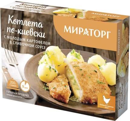 Котлета по-киевски Мираторг с молодым картофелем в сливочном соусе, 350 г