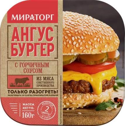 Бургер ангус мираторг с горчичным соусом 160г