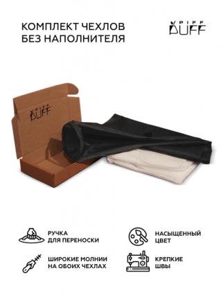 Комплект чехлов PiFF PuFF XXXL Черный