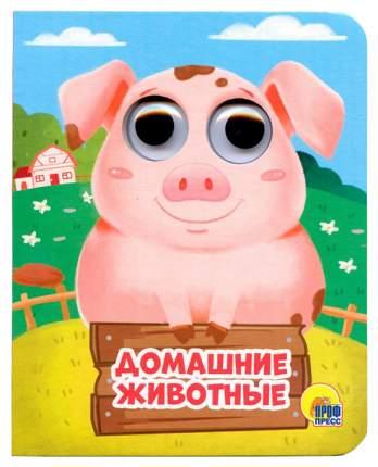 Книжка Проф-Пресс Домашние животные Купырина А.