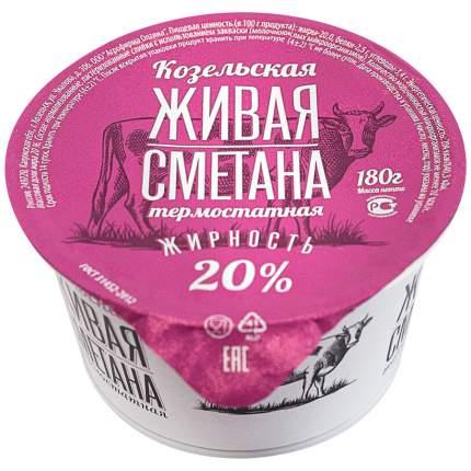 Бзмж сметана живая козельская 20% 180г