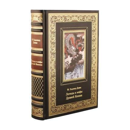 Легенды и мифы Древней Японии(Эксклюзивное подарочное издание в натуральной коже)
