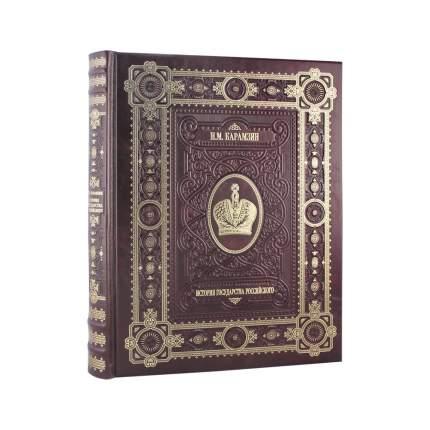История Государства Российского (Эксклюзивное подарочное издание в натуральной коже)