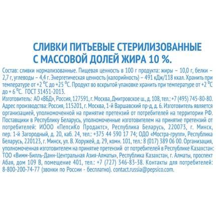 Сливки Домик в Деревне стерилизованные 10%, 480 г  БЗМЖ