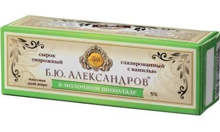 Сырок Б.Ю.Александров творожный глазированный в молочном шоколаде с ванилью 5%, 50 г БЗМЖ