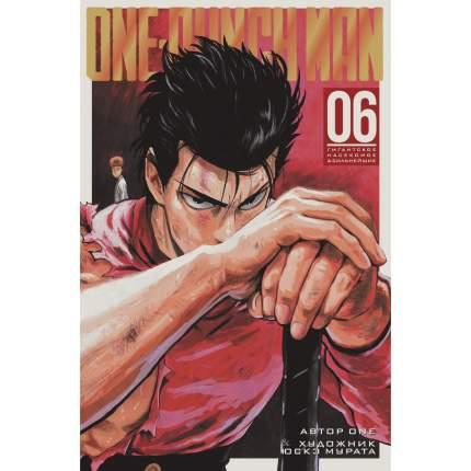 Манга One-Punch Man. Кн.6
