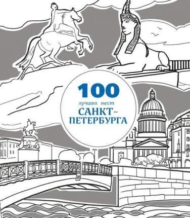 Книга Книга Мой Петербург, Арт-Раскраска Для Вдохновляющего Путешествия, 100 Лучших Мес...