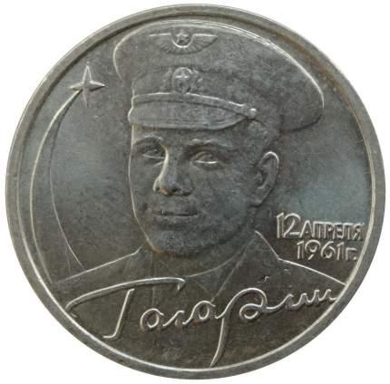 "Монета ""2 рубля 2001 года Ю.А. Гагарин СПМД"" Sima-Land"