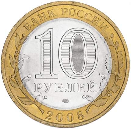 """Монета """"10 рублей 2008 РФ Свердловская область СПМД"""" Sima-Land"""