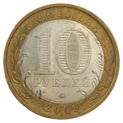 "Монета ""10 рублей 2009 РФ Республика Калмыкия ММД"" Sima-Land"