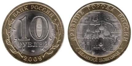 "Монета ""10 рублей 2009 ДГР Великий Новгород ММД"" Sima-Land"