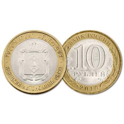 """Монета """"10 рублей 2010 Ненецкий автономный округ"""" Sima-Land"""
