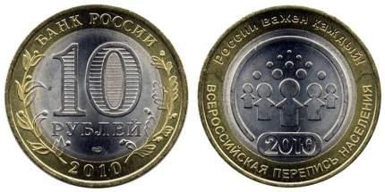 """Монета """"10 рублей 2010 Всероссийская перепись населения"""" Sima-Land"""