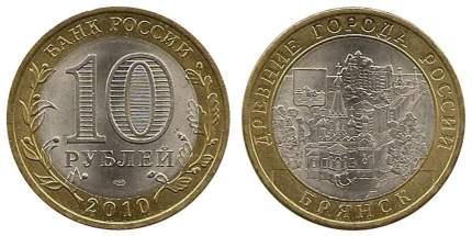 "Монета ""10 рублей 2010 ДГР Брянск"" Sima-Land"