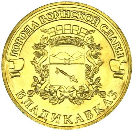 """Монета """"10 рублей 2011 ГВС Владикавказ Мешковой"""" Sima-Land"""