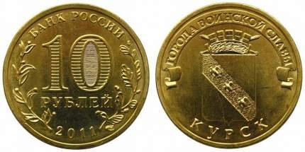 """Монета """"10 рублей 2011 ГВС Курск Мешковой"""" Sima-Land"""