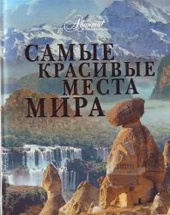Книга Самые красивые места мира