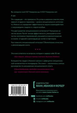 Книга Эмоциональный Интеллект 2, 0
