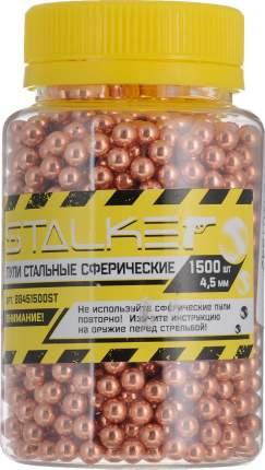 Шарики для пневматики Stalker BB451500ST 4,5 мм, 1500 шт.