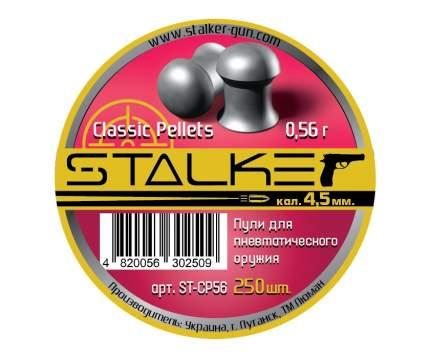 Пули для пневматики калибр 4,5 мм Stalker Classic Pellets ST-CP56
