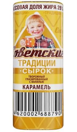 Бзмж сырок гл.советские традиции 26% с карам.45г