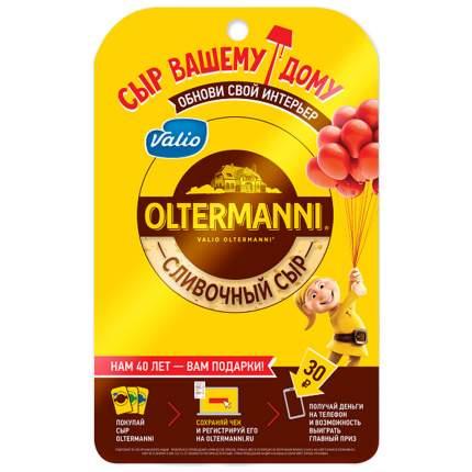Сыр Valio Oltermanni сливочный 45%, нарезка, 130 г, БЗМЖ