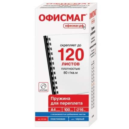Пружины пластиковые для переплета 100 шт 16 мм для сшивания 101-120 л черн ОФИСМАГ 531456