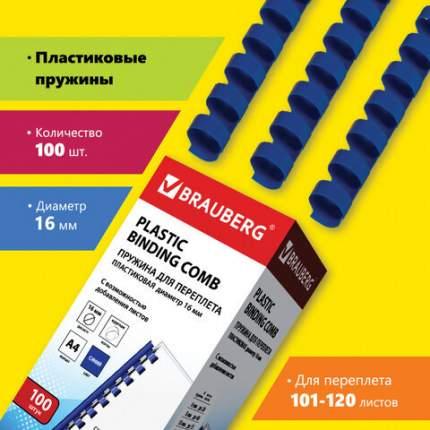 Пружины пластиковые для переплета 100 шт 16 мм для сшивания 101-120л синие BRAUBERG 530922