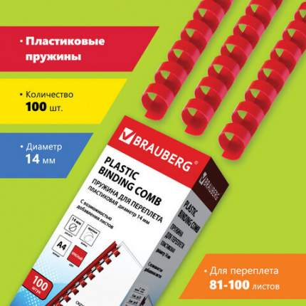 Пружины пластиковые для переплета 100 шт 14 мм для сшивания 81-100 л красн BRAUBERG 530920