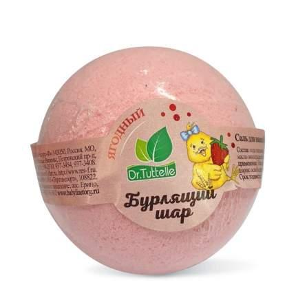 Соль для ванн Dr.Tuttelle Ресурс здоровья Бурлящий шар детский Ягодный, 120 г