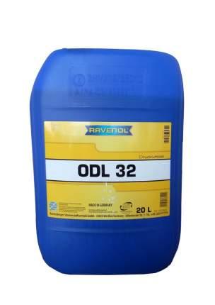 Лубрикаторное масло RAVENOL ODL 32 (20л) new