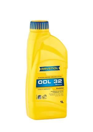 Лубрикаторное масло RAVENOL ODL 32 ( 1л) new