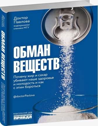 Книга Обман веществ. Почему жир и сахар убивают наше здоровье и как с этим бороться