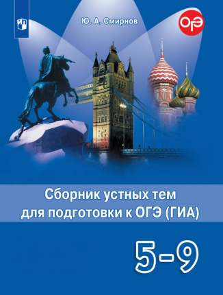 Английский язык. Сборник устных тем для подготовки к ОГЭ (ГИА). 5-9 классы