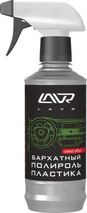 Полироль LAVR Ln1426-L Plastic Polish Velvet Effect