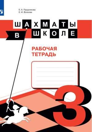 Шахматы в школе. Рабочая тетрадь. 3 класс