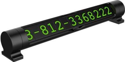 Автовизитка Deppa Parking Card Alum Duo Black (47202)